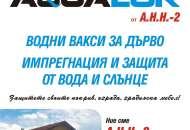 AQUALOR от А.Н.Н.-2, ...