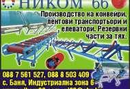 НИКО-М-66 ЕООД