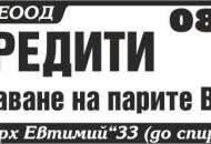 БОРОВЕЦ ИНВЕСТ 2012 ЕООД