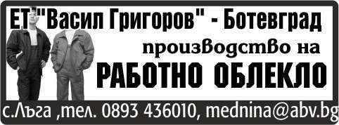 ВАСИЛ ГРИГОРОВ