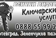 ДИНАМИКС 0713 ЕООД