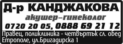 МЕДИЦИНСКИ ЦЕНТЪР І - ЕТРОПОЛЕ