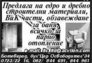 ИТАЛКОМЕСТ-РУСЕ ООД