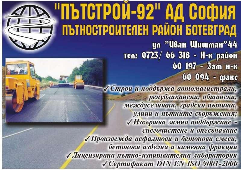 ПЪТСТРОЙ-92