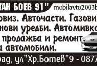 ЦВЕТАН БОЕВ - 91 ЕТ