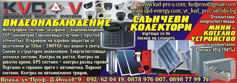 КВД-ПРО-В