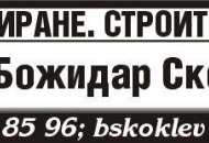 СТРОЙАРТ ЕООД