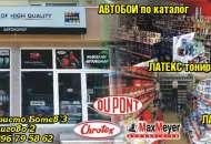 АВТОКОЛОР-71 ООД