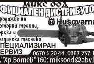 МИКС ООД