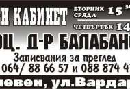 Доц. д-р БАЛАБАНОВ Физическо лице