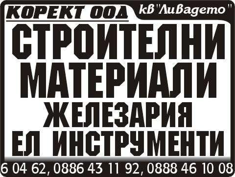 КОРЕКТ
