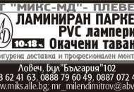 МИКС - МИЛЕН ДИМИТРОВ ЕТ