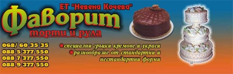 ФАВОРИТ - НЕВЕНА КОЧЕВА