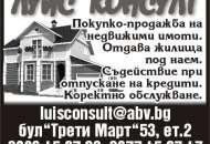 ЛУИС КОНСУЛТ ООД