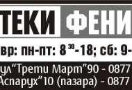 ФАРМА ЛЕК МОНТАНА ООД